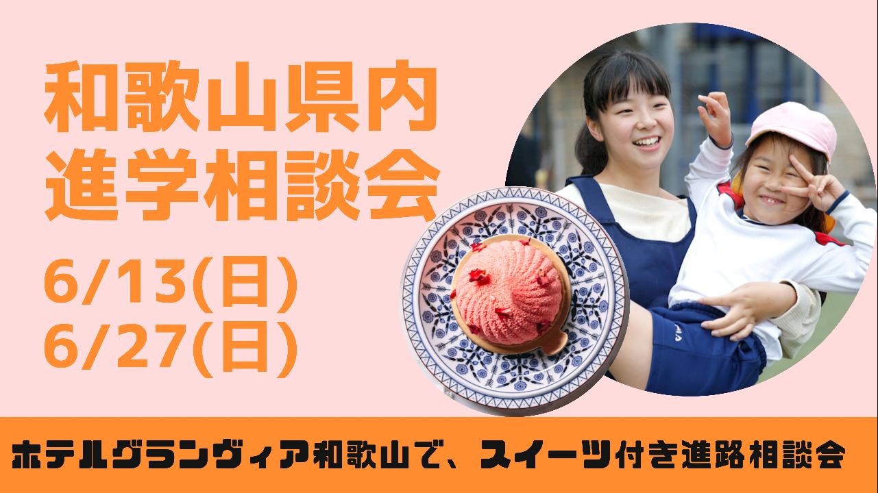 【和歌山の高校3年生必見】和歌山に会いに行きます!