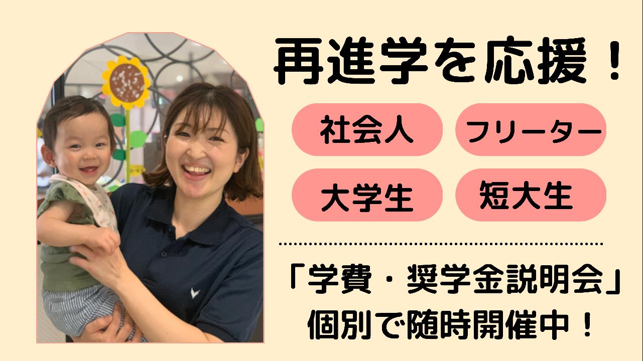 【再進学を応援】社会人・フリーター・大学生・短大生へ