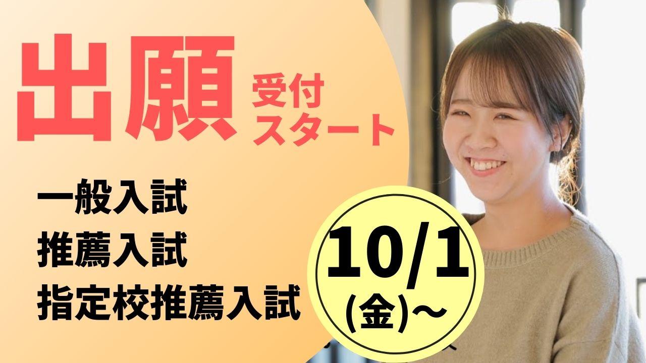 【10/1〜出願受付開始】一般・推薦・指定校推薦入試